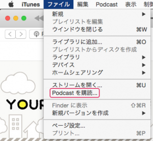 iTunes で直接購読する1