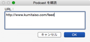 iTunes で直接購読する2