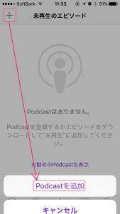 Podcast で直接購読する1