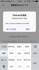 Podcast で直接購読する2